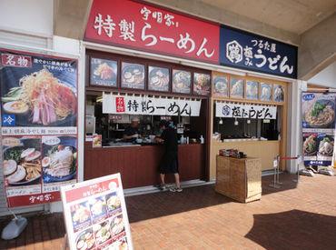 宇明家(うめいや) 大磯店の画像・写真