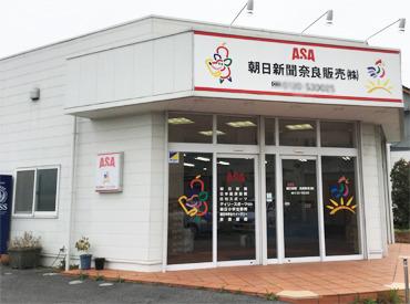 朝日新聞奈良販売株式会社の画像・写真