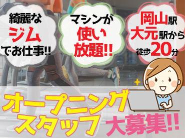 株式会社ヒカリ フィットネスクラブレフコ岡山店の画像・写真