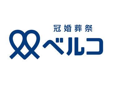 株式会社ベルコ四日市支社 亀山広報センター代理店(2021-02-0653)の画像・写真