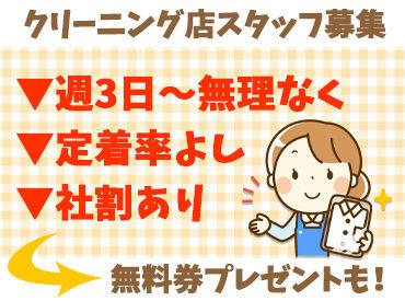 本町店(武蔵野銀行 戸田支店前)の画像・写真