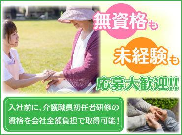 ケアステーションPALMA五井の画像・写真