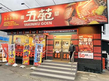 焼肉五苑 八日市店の画像・写真