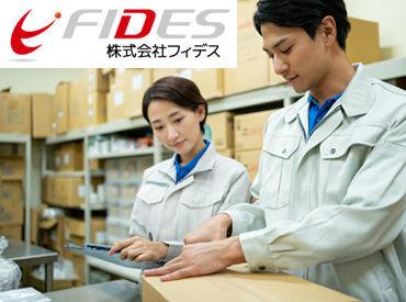 株式会社フィデス 那須塩原市井口エリアの画像・写真