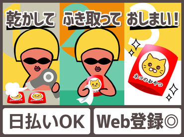 株式会社サンレディース静岡支店の画像・写真