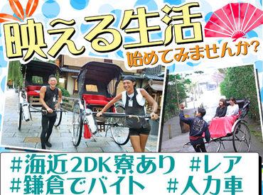 人力車のえびす屋 鎌倉の画像・写真
