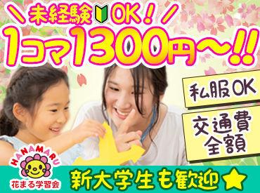 花まる学習会 新浦安教室の画像・写真