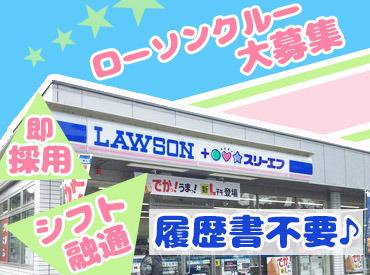 ローソン・スリーエフ 成田北須賀店の画像・写真