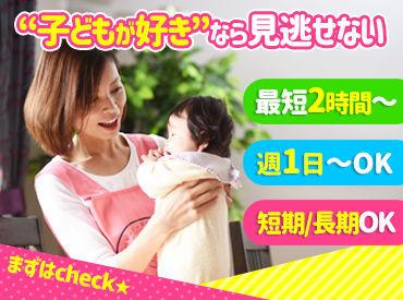 ベビーシッターサービスのラビットクラブ熊本の画像・写真