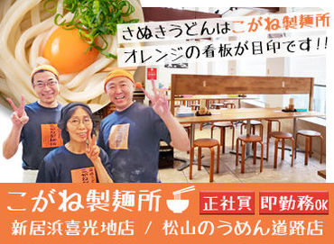 こがね製麺所 松山のうめん道路店の画像・写真