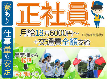 株式会社TSS水沢 ※勤務地/北上市の画像・写真