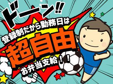 株式会社エール・クリエート 勤務地:カシマサッカースタジアム内の画像・写真