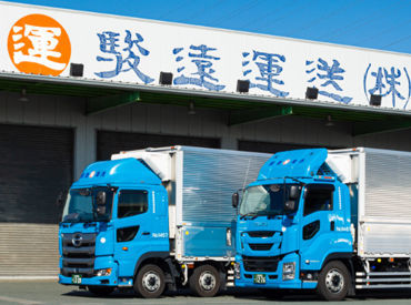 駿遠運送株式会社 藤枝支店の画像・写真