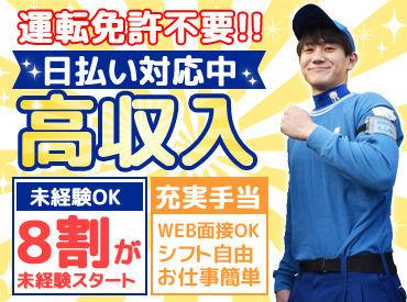 株式会社サカイ引越センター 入間支社【030】の画像・写真