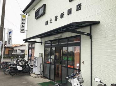 株式会社土井新聞店の画像・写真