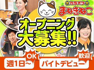 カラオケまねきねこ 戸越銀座店 ※3/19OPEN予定の画像・写真