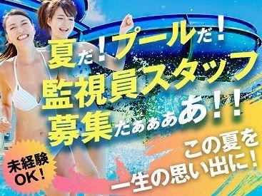 新生ビルテクノ株式会社 (勤務先:稲毛海浜公園プール)の画像・写真