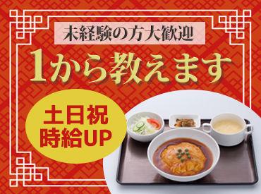 中華料理 正華 向中野店の画像・写真