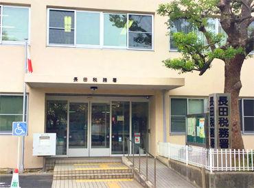 長田税務署[勤務地:神戸サンボーホール] の画像・写真