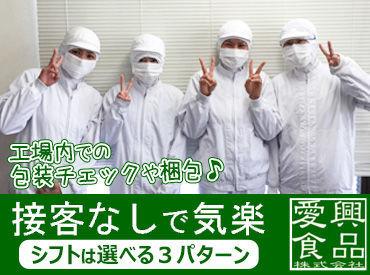 愛興食品株式会社の画像・写真