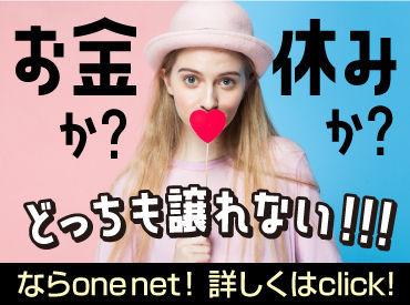 株式会社onenet 札幌駅オフィス 第4事業部の画像・写真