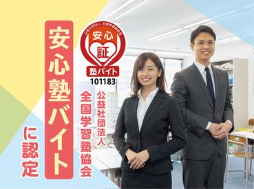 個別指導専門 創英ゼミナール 鶴見校の画像・写真