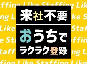ライクスタッフィング株式会社の画像・写真