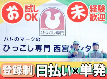 株式会社福富運送(ハトのマークの引越専門西宮センター) ※宝塚エリアの画像・写真