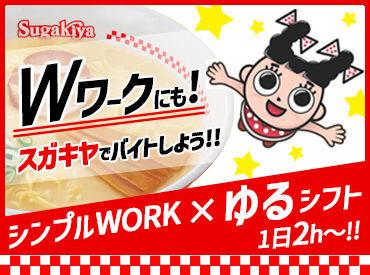 スガキヤ ヤマナカ岡崎北店の画像・写真
