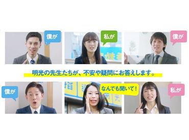 明光義塾 東尾道教室の画像・写真