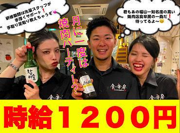 食辛房 福山沖野上店の画像・写真