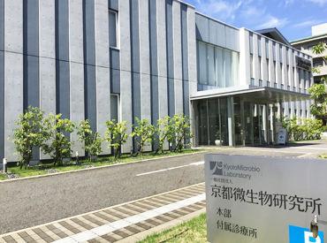 一般社団法人京都微生物研究所の画像・写真