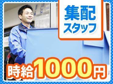 佐川急便株式会社 別府営業所の画像・写真