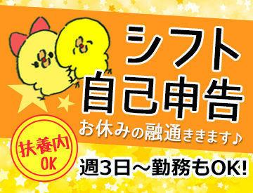 日昭産業株式会社 三郷配送センターの画像・写真
