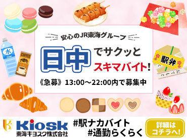 東海キヨスク株式会社 関西支社 京都支店(JR東海グループ)の画像・写真