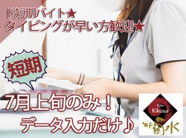 神戸菊水株式会社の画像・写真