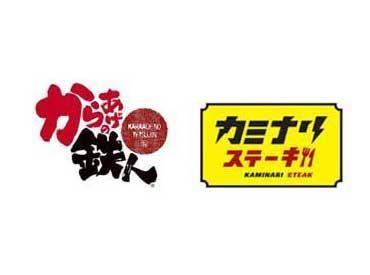 からあげの鉄人・カミナリステーキ 久米川南口駅前店の画像・写真