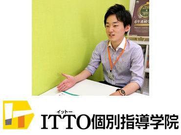 ITTO個別指導学院 前後校の画像・写真