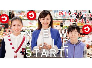 株式会社ウジエスーパー 飯野川店の画像・写真