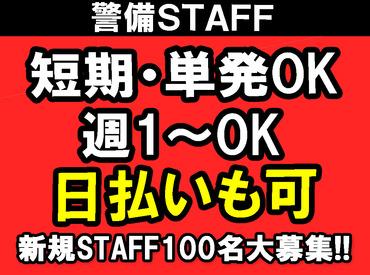 株式会社VOLLMONTセキュリティサービス 新宿支社の画像・写真