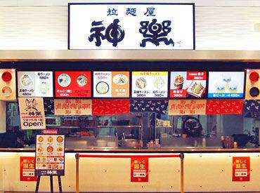 神楽 ゆめタウン出雲店の画像・写真