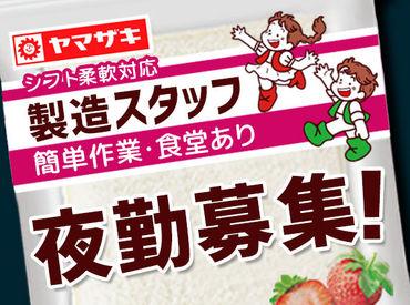 山崎製パン株式会社 福岡工場の画像・写真