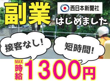 西日本新聞エリアセンター和白の画像・写真