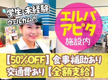 和ダイニング四六時中 エルパ福井大和田店/S330の画像・写真