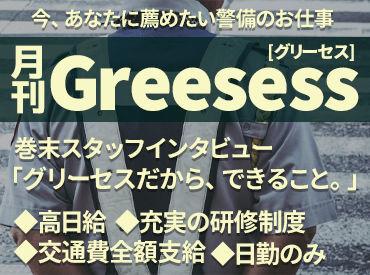 株式会社グリーセス郡山営業所の画像・写真