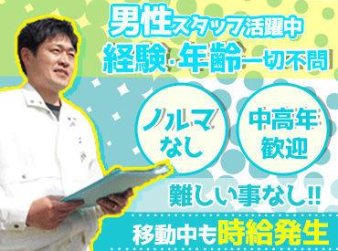 シモハナ測量設計株式会社 山口営業所の画像・写真