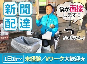 有限会社愛媛新聞エリアサービス平井の画像・写真