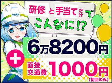 グリーン警備保障株式会社 立川支社/A0550_017013aDの画像・写真