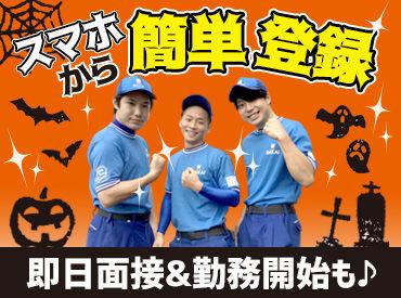 株式会社サカイ引越センター(新宿人材センター)の画像・写真