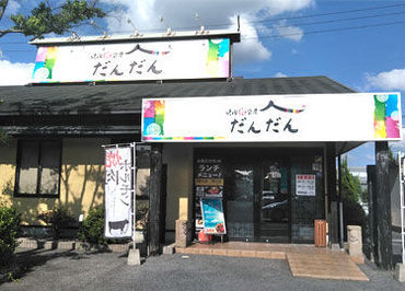焼肉韓食房だんだん 松江店の画像・写真